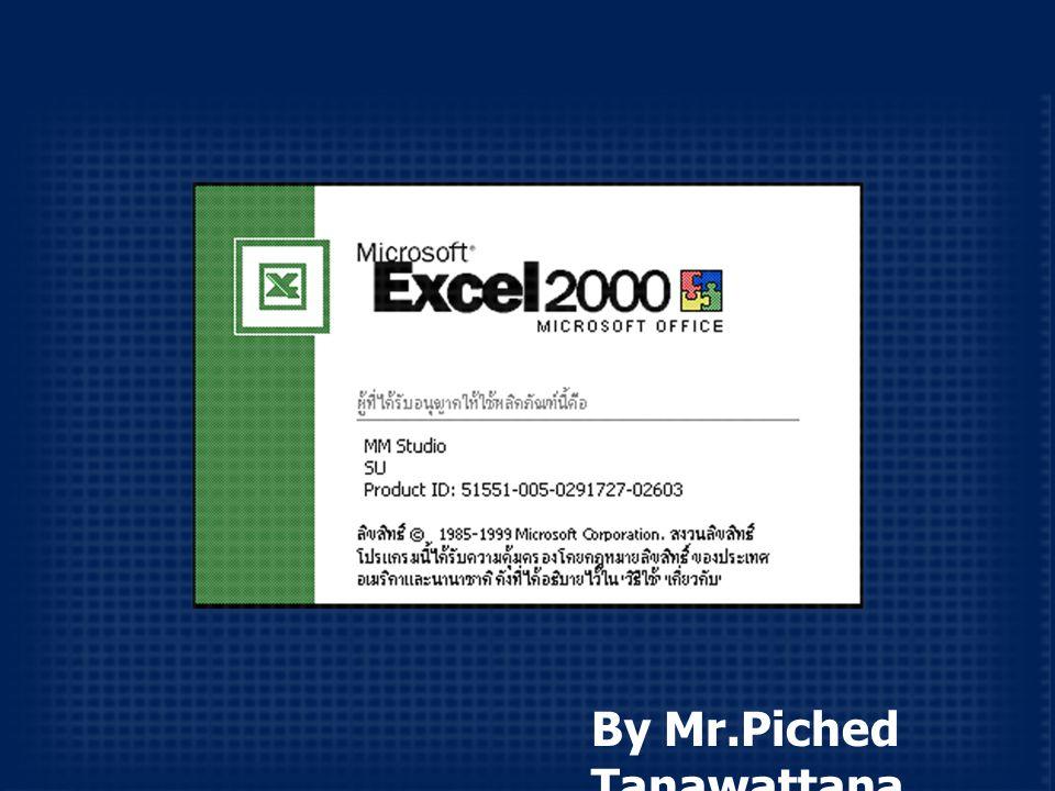 ส่วนประกอบของ Excel แถบชื่อเรื่อง Title bar ปุ่มควบคุม Control Button เวิร์กชีต Worksheet แถบสถานะ Status bar แถบเมนู Menu bar แถบสูตรคำนวณ Formula bar แถบเครื่องมือ Tools bar แถบแสดงชื่อเอกสาร Sheet Tab