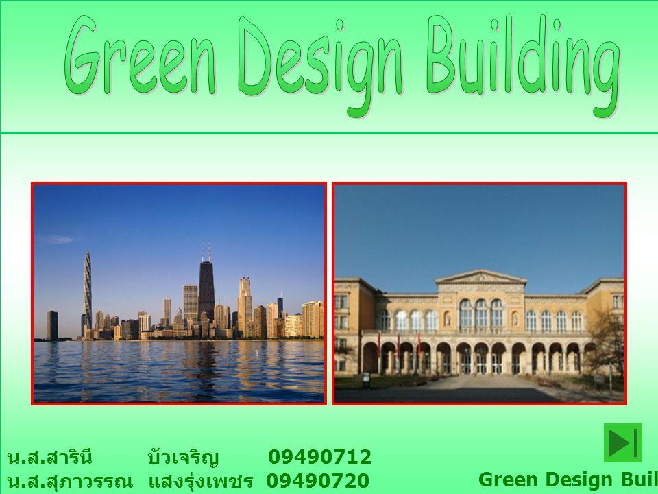 ความห มาย คือ อาคารที่มุ่งเน้นการเลือก สร้างที่ก่อสร้างซึ่งมีผลต่อระบบนิเวศน์น้อย ประหยัดพลังงาน มีคุณภาพอากาศในอาคารดี ประหยัดการใช้น้ำ ใช้วัสดุก่อสร้างที่นำกลับมา ใช้ใหม่ได้ และมีผลกระทบต่อชุมชนรอบข้าง น้อย การใช้ทรัพยากรอย่างมีประสิทธิภาพสูงสุด เช่น การไม่ปล่อยน้ำเสีย ไม่ปล่อยความร้อนหรือ กาซคาร์บอน และสามารถสร้างพลังงานใช้เอง ได้จากแหล่งที่ไม่สร้างมลภาวะเช่นกัน Green Design Building