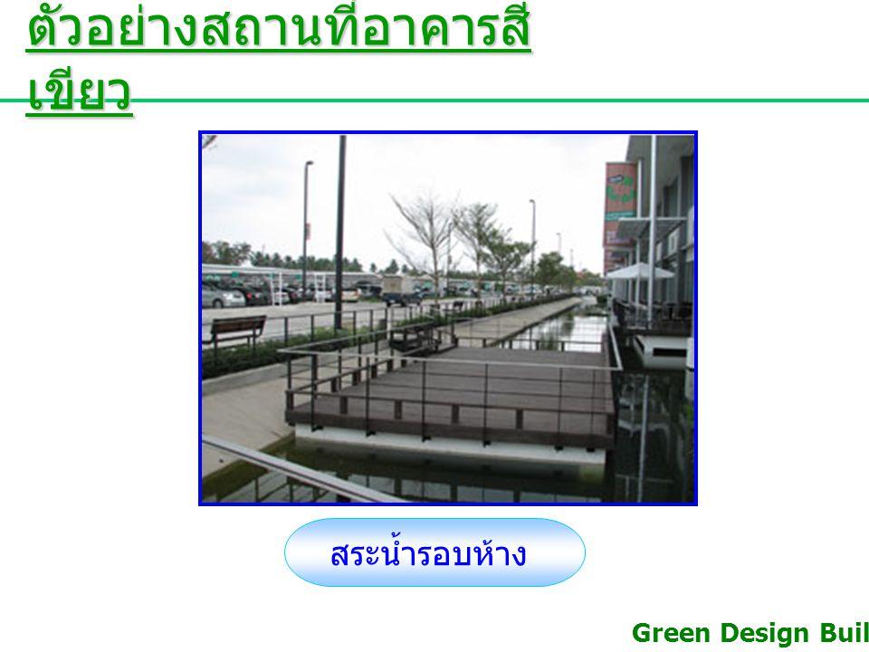 ตัวอย่างสถานที่อาคารสี เขียว Green Design Building สระน้ำรอบห้าง