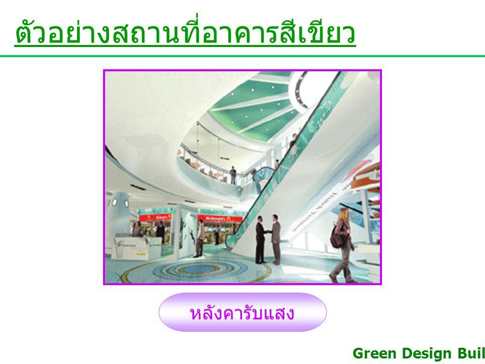 ตัวอย่างสถานที่อาคารสีเขียว Green Design Building หลังคารับแสง