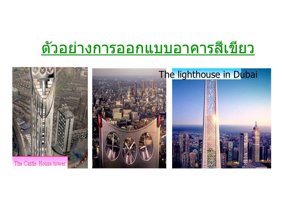 ตัวอย่างการออกแบบอาคารสีเขียว The lighthouse in Dubai