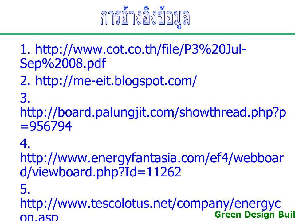 1. http://www.cot.co.th/file/P3%20Jul- Sep%2008.pdf 2. http://me-eit.blogspot.com/ 3. http://board.palungjit.com/showthread.php?p =956794 4. http://ww