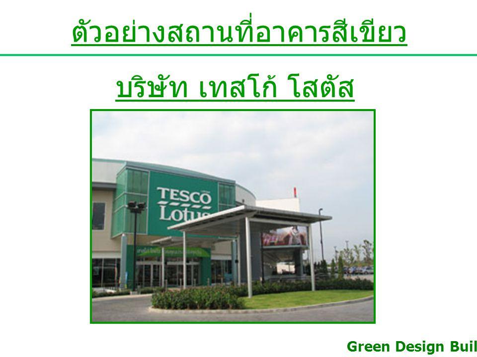 ตัวอย่างสถานที่อาคารสีเขียว พลังงานลมมีอยู่ โดยทั่วไป ไม่ต้องซื้อ หา เป็นพลังงานที่ สะอาด (Green Energy) ไม่ก่อให้เกิด อันตรายต่อ สภาพแวดล้อม และ สามารถนำมาใช้ ประโยชน์ได้อย่างไม่ รู้จักหมดสิ้น เช่น นำมาใช้ผลิต กระแสไฟฟ้า (Wind Generator) และเป็น พลังงานหมุนเวียน (Renewable Energy) ที่สำคัญเป็นอย่างยิ่งใน ปัจจุบัน และอนาคต