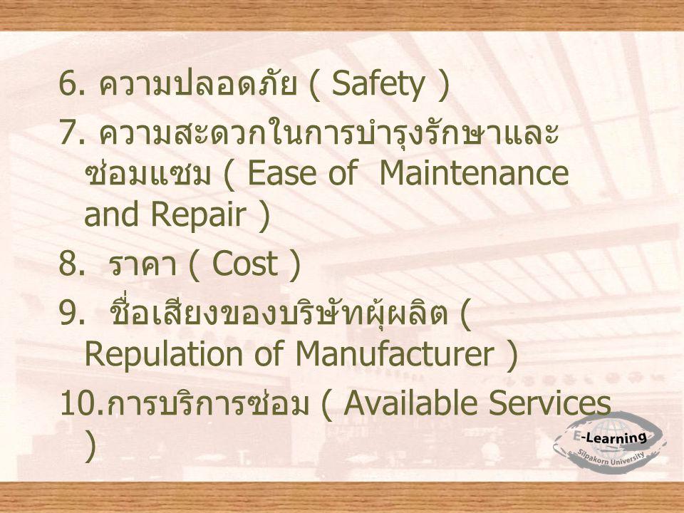 เกณฑ์การประเมินค่าเครื่องมือ โสตทัศนะโดยทั่วๆไป 1. ความคงทน ( Ruggedness ) 2. ความสะดวกในการใช้งาน ( Ease of operation ) 3. ความกระทัดรัด ( Portabilit