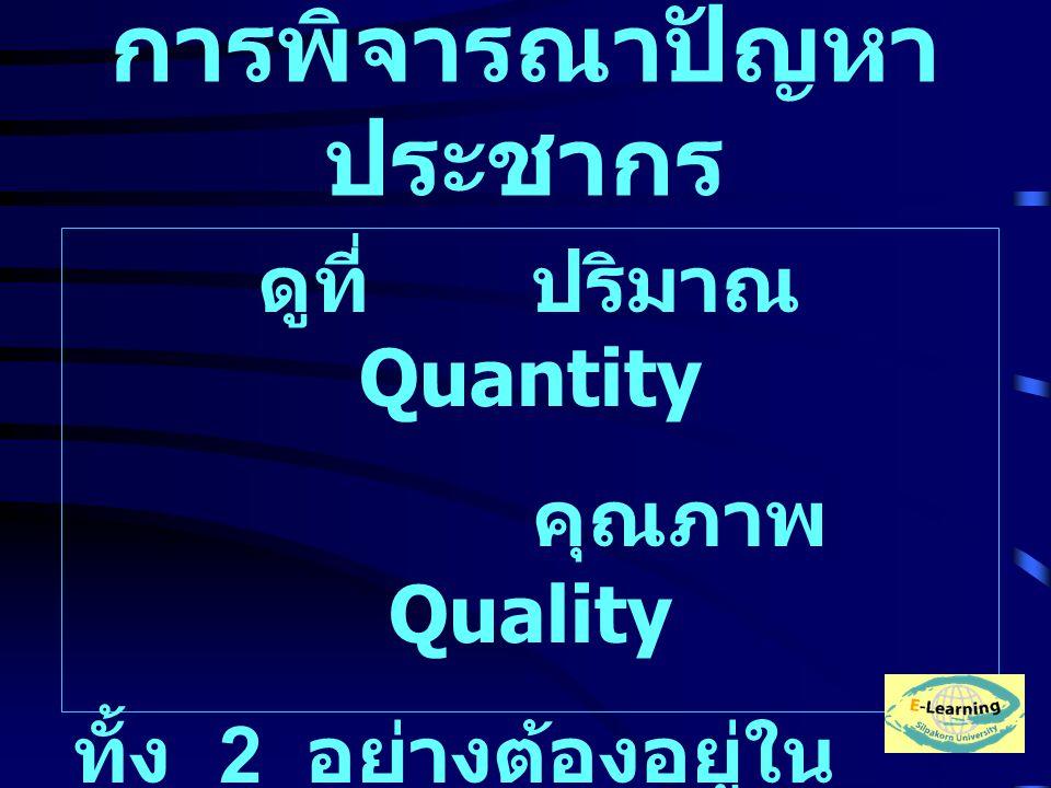 ดูที่ ปริมาณ Quantity คุณภาพ Quality ทั้ง 2 อย่างต้องอยู่ใน ภาวะที่พอเหมาะ คือ Optimum การพิจารณาปัญหา ประชากร
