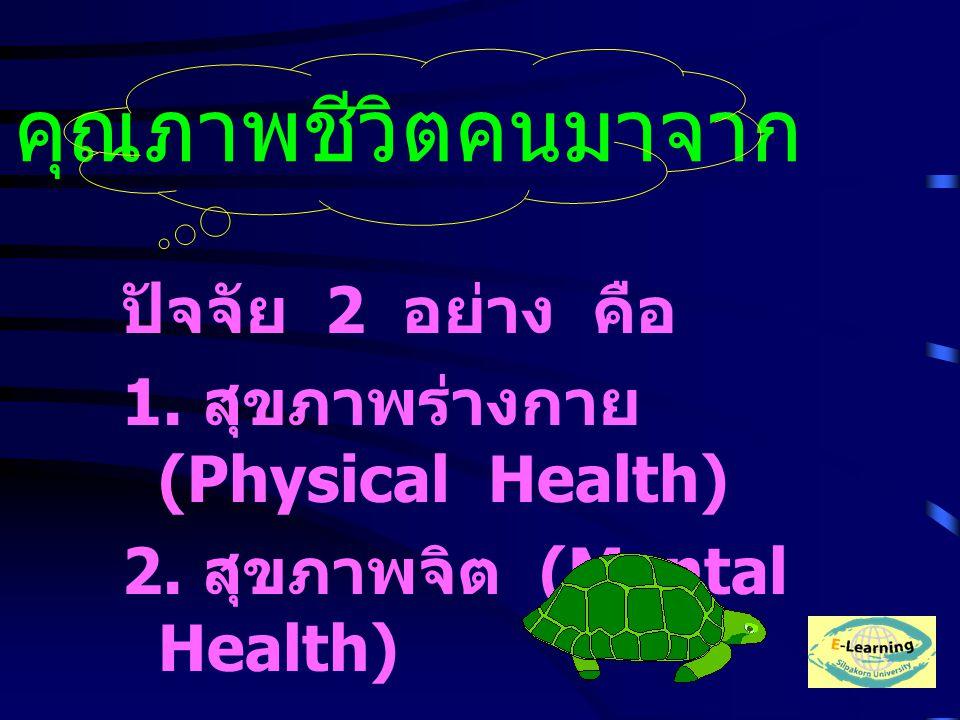 ปัจจัย 2 อย่าง คือ 1. สุขภาพร่างกาย (Physical Health) 2. สุขภาพจิต (Mental Health) คุณภาพชีวิตคนมาจาก
