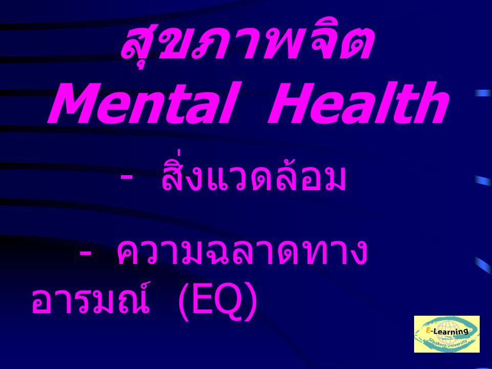 - สิ่งแวดล้อม - ความฉลาดทาง อารมณ์ (EQ) สุขภาพจิต Mental Health