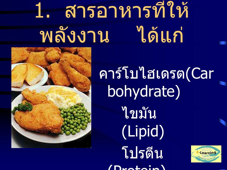 คาร์โบไฮเดรต (Car bohydrate) ไขมัน (Lipid) โปรตีน (Protein) 1. สารอาหารที่ให้ พลังงาน ได้แก่