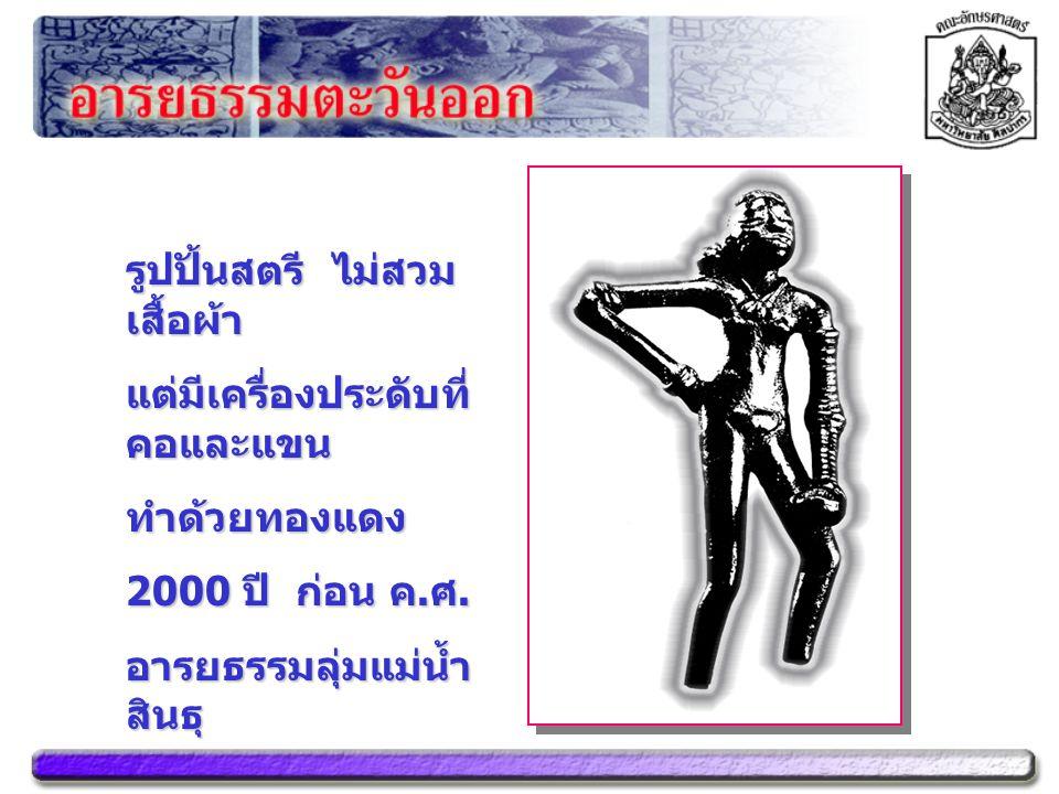 รูปปั้นสตรี ไม่สวม เสื้อผ้า แต่มีเครื่องประดับที่ คอและแขน ทำด้วยทองแดง 2000 ปี ก่อน ค.