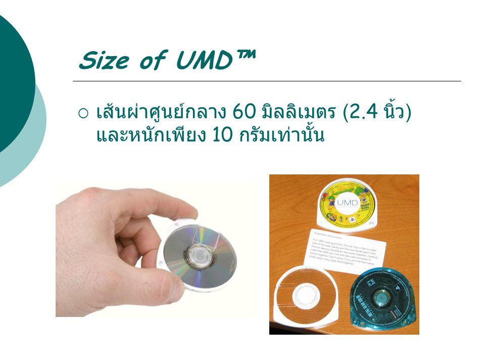 Size of UMD™  เส้นผ่าศูนย์กลาง 60 มิลลิเมตร (2.4 นิ้ว ) และหนักเพียง 10 กรัมเท่านั้น