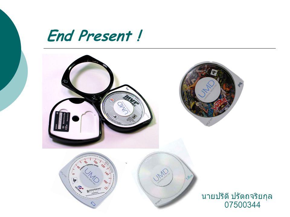 End Present ! นายปรีดี ปรัตถจริยกุล 07500344