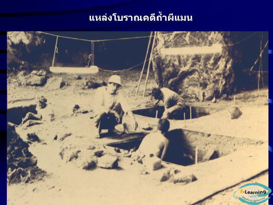 3. - ในช่วงเวลาราว 6,000-4,000 ปีมาแล้ว เริ่มมีการใช้เครื่องมือหิน ขัด หรือขวานหินขัด นอกจากนี้ก็มี การใช้ภาชนะดินเผา