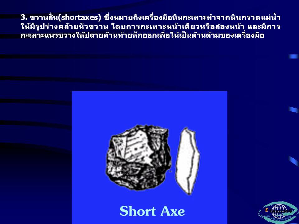 2. เครื่องมือหินกะเทาะ 2 หน้า มีรูปทรงต่างๆแบบเดียวกับเครื่องมือหินกะเทาะ หน้าเดียว