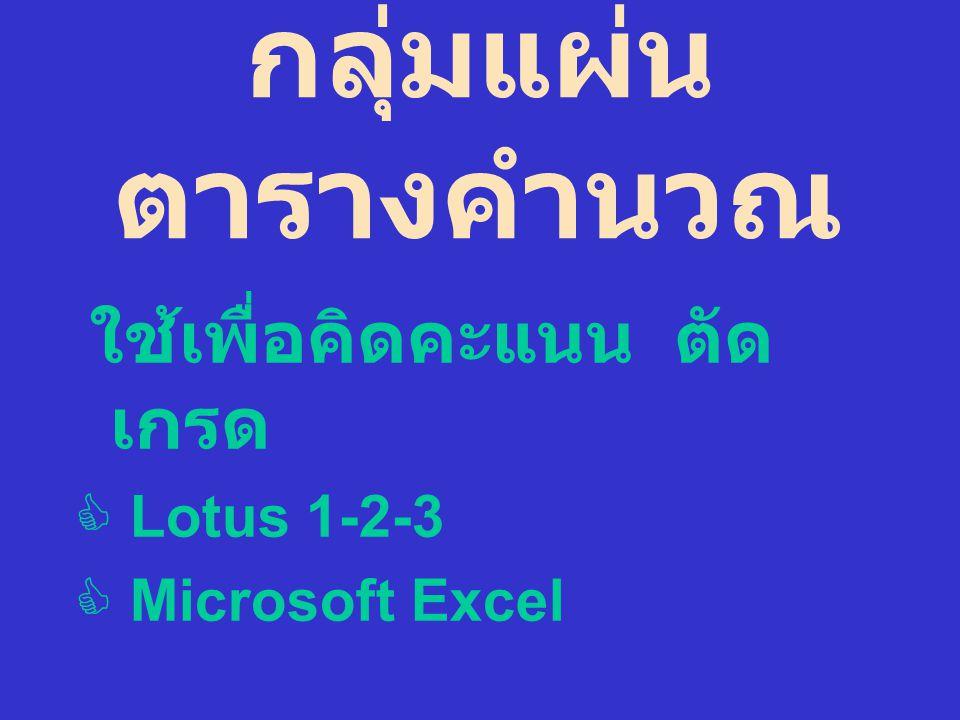 ใช้เพื่อคิดคะแนน ตัด เกรด  Lotus 1-2-3  Microsoft Excel กลุ่มแผ่น ตารางคำนวณ