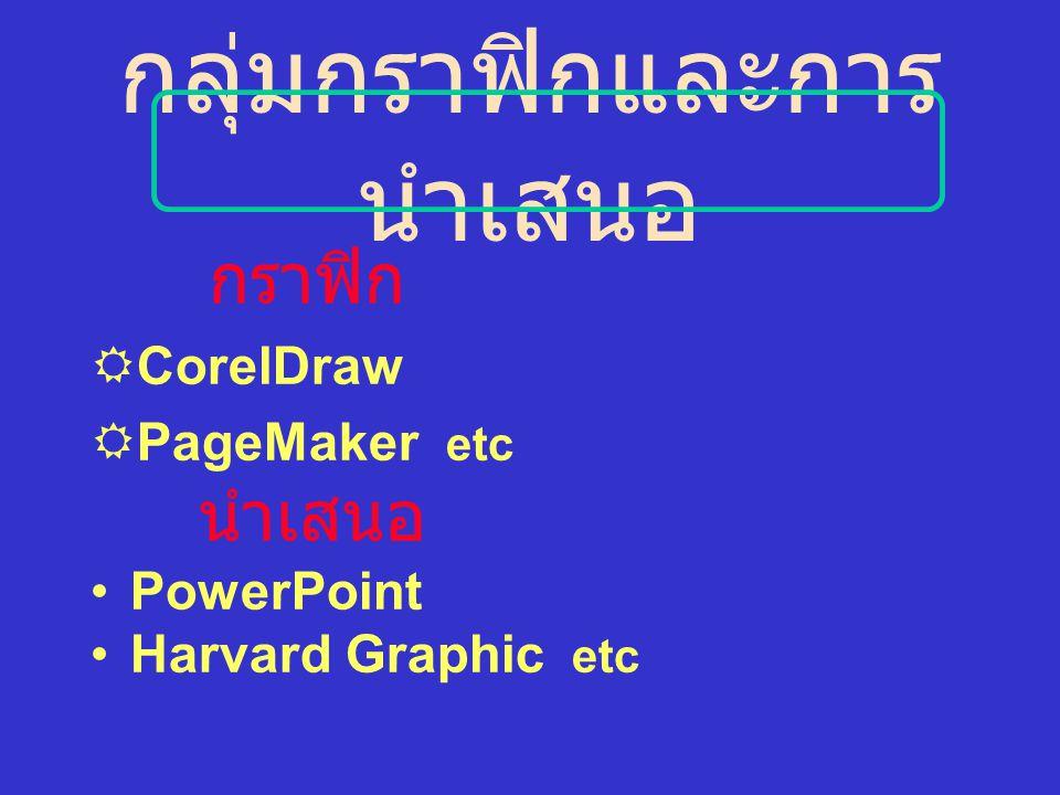 กลุ่มกราฟิกและการ นำเสนอ กราฟิก  CorelDraw  PageMaker etc นำเสนอ PowerPoint Harvard Graphic etc