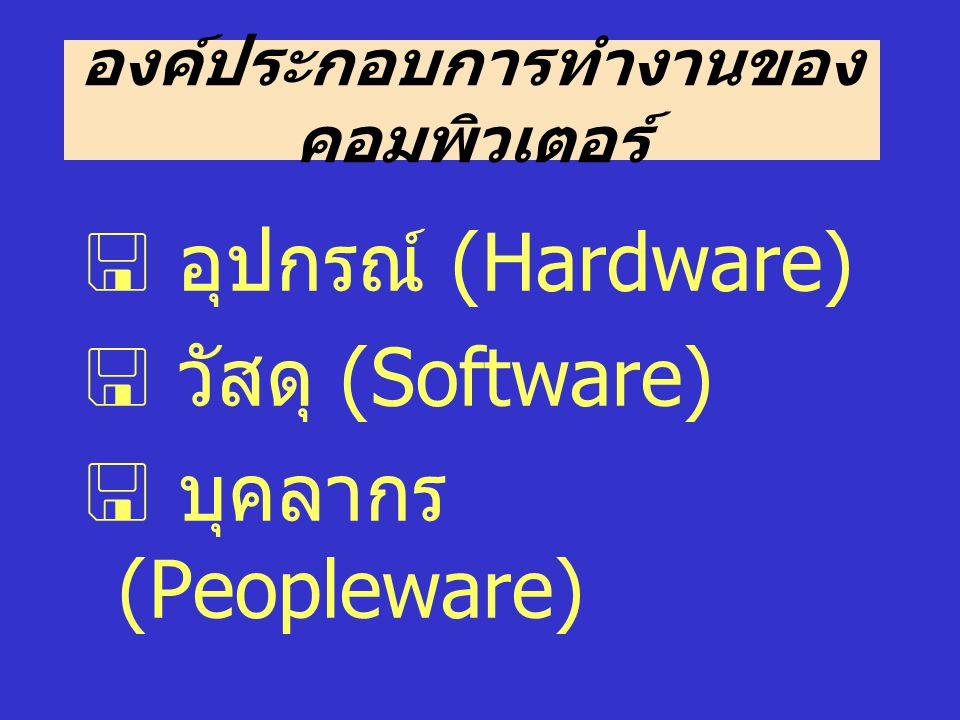 องค์ประกอบการทำงานของ คอมพิวเตอร์  อุปกรณ์ (Hardware)  วัสดุ (Software)  บุคลากร (Peopleware)