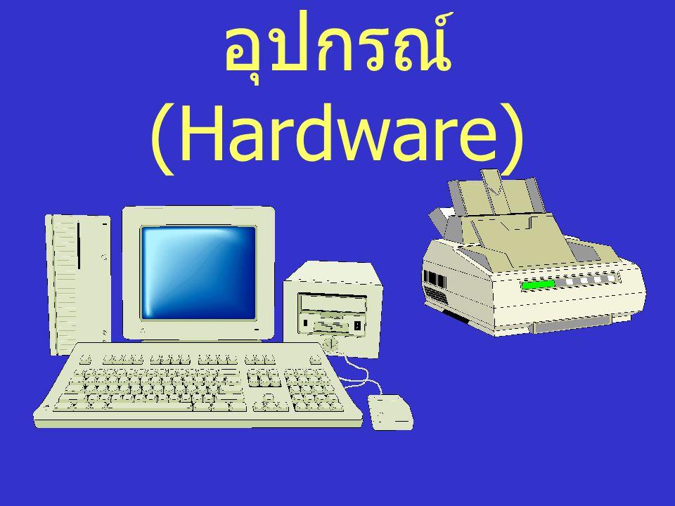 อุปกรณ์ (Hardware)