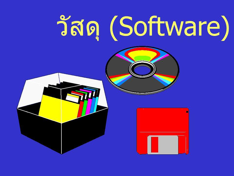 วัสดุ (Software)