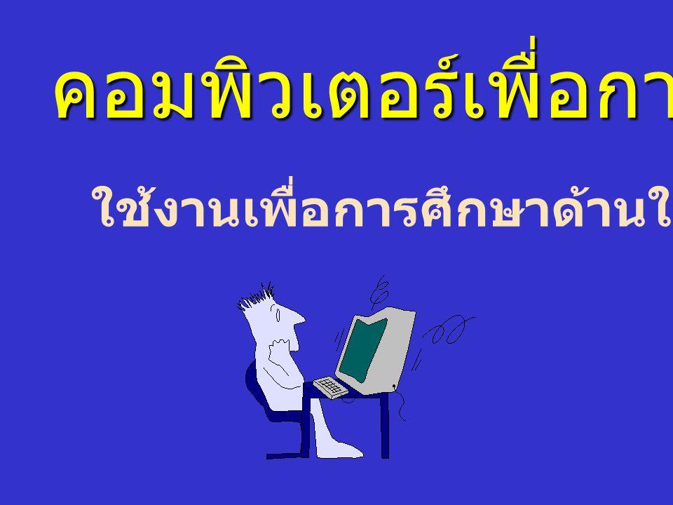  การบริหาร (Administrative Use)  คอมพิวเตอร์จัดการ สอน (Computer Managed Instruction : CMI)  คอมพิวเตอร์ช่วยสอน (Computer Assisted Instruction : CAI) ใช้งานเพื่อการศึกษาด้านใดบ้าง