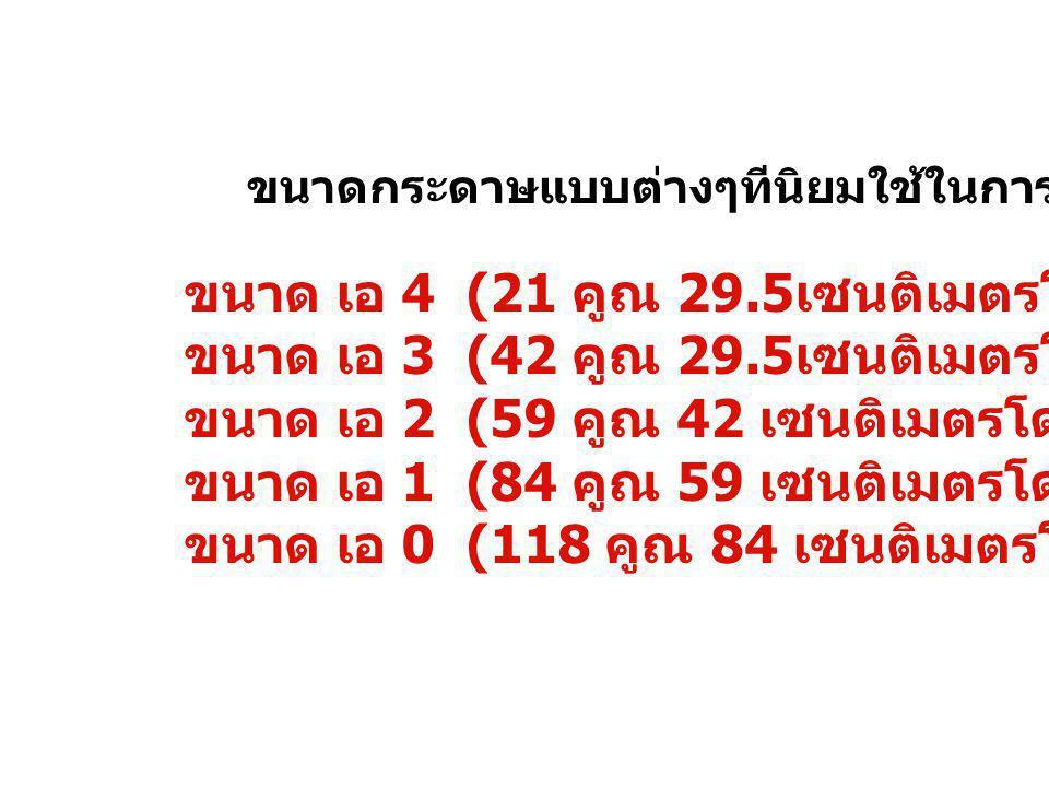 ขนาดกระดาษแบบต่างๆทีนิยมใช้ในการเขียน ขนาด เอ 4 (21 คูณ 29.5 เซนติเมตรโดยประมาณ ) ขนาด เอ 3 (42 คูณ 29.5 เซนติเมตรโดยประมาณ ) ขนาด เอ 2 (59 คูณ 42 เซน