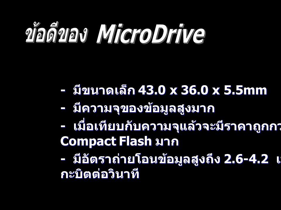 - มีขนาดเล็ก 43.0 x 36.0 x 5.5mm - มีความจุของข้อมูลสูงมาก - เมื่อเทียบกับความจุแล้วจะมีราคาถูกกว่า Compact Flash มาก - มีอัตราถ่ายโอนข้อมูลสูงถึง 2.6