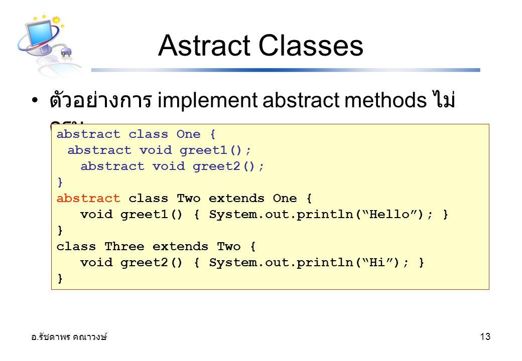 อ. รัชดาพร คณาวงษ์ 13 Astract Classes ตัวอย่างการ implement abstract methods ไม่ ครบ abstract class One { abstract void greet1(); abstract void greet2