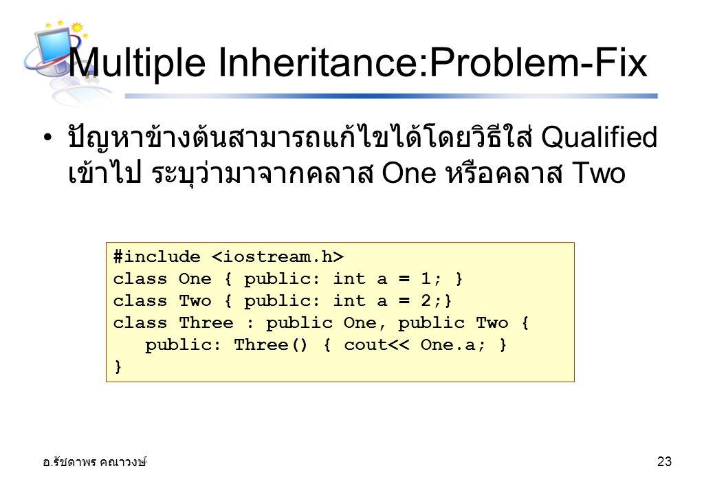 อ. รัชดาพร คณาวงษ์ 23 Multiple Inheritance:Problem-Fix ปัญหาข้างต้นสามารถแก้ไขได้โดยวิธีใส่ Qualified เข้าไป ระบุว่ามาจากคลาส One หรือคลาส Two #includ
