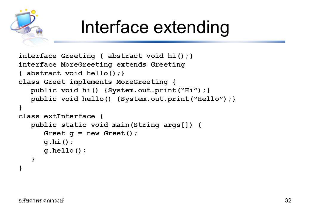 อ. รัชดาพร คณาวงษ์ 32 Interface extending interface Greeting { abstract void hi();} interface MoreGreeting extends Greeting { abstract void hello();}
