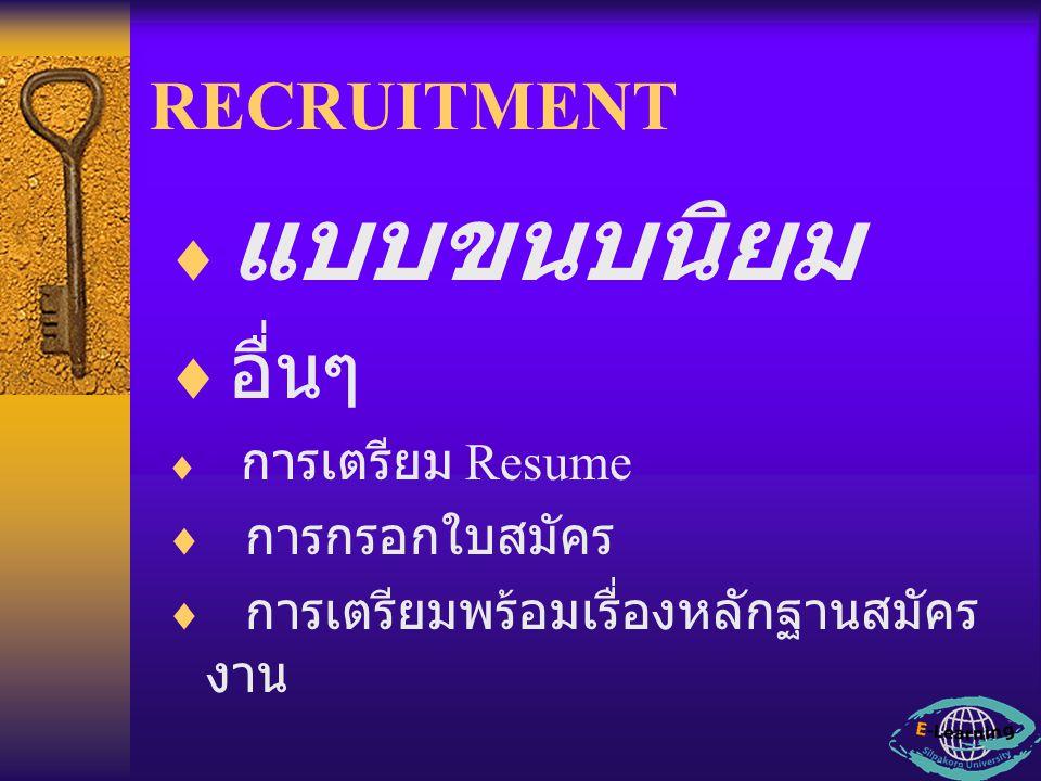 RECRUITMENT  แบบขนบนิยม  อื่นๆ  การเตรียม Resume  การกรอกใบสมัคร  การเตรียมพร้อมเรื่องหลักฐานสมัคร งาน