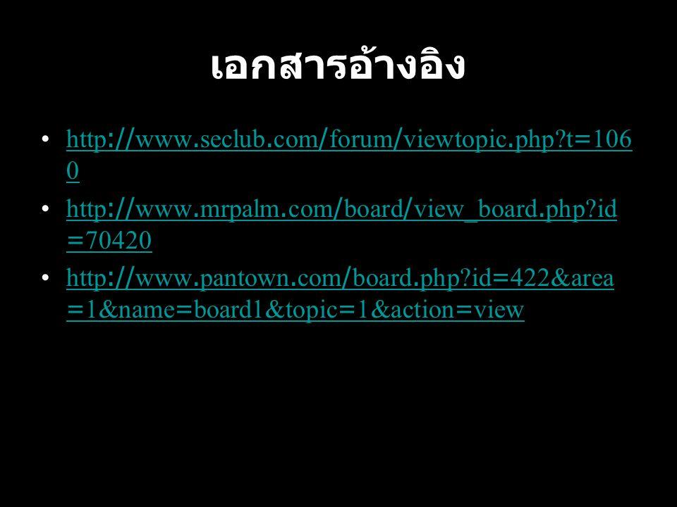 เอกสารอ้างอิง http://www.seclub.com/forum/viewtopic.php?t=106 0http://www.seclub.com/forum/viewtopic.php?t=106 0 http://www.mrpalm.com/board/view_boar