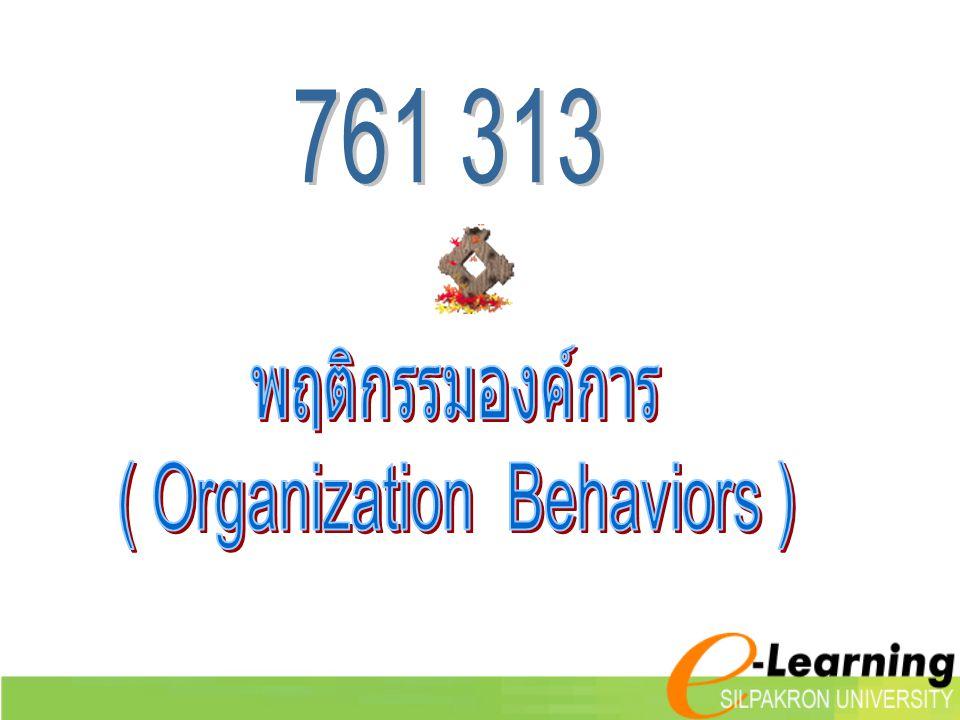 ความหมาย พฤติกรรมองค์การ หมายถึง การศึกษาพฤติกรรมมนุษย์ ทัศนคติ และผลการปฏิบัติงาน ภายใน องค์การ ซึ่งถูกสร้างขึ้นจากการ รวบรวมทฤษฎี และหลักการจาก สาขาต่าง ๆ ได้แก่ จิตวิทยา สังคม วิทยา มานุษยวิทยาและวัฒนธรรม เพื่อการเรียนรู้เกี่ยวกับการรับรู้ ค่านิยม ความสามารถในการเรียนรู้ และการกระทำของบุคคลขณะที่ ปฏิบัติงานร่วมกับกลุ่มภายในองค์การ ตลอดจนการวิเคราะห์อิทธิพลของ สภาพแวดล้อมภายนอก ที่มีต่อ ทรัพยากรมนุษย์ ภารกิจ วัตถุประสงค์ และกลยุทธ์ขององค์การ