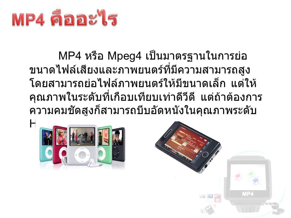 MP4 หรือ Mpeg4 เป็นมาตรฐานในการย่อ ขนาดไฟล์เสียงและภาพยนตร์ที่มีความสามารถสูง โดยสามารถย่อไฟล์ภาพยนตร์ให้มีขนาดเล็ก แต่ให้ คุณภาพในระดับที่เกือบเทียบเ