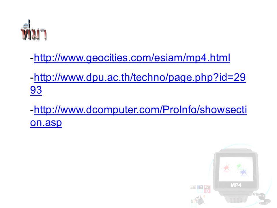 -http://www.geocities.com/esiam/mp4.htmlhttp://www.geocities.com/esiam/mp4.html -http://www.dpu.ac.th/techno/page.php?id=29 93http://www.dpu.ac.th/techno/page.php?id=29 93 -http://www.dcomputer.com/ProInfo/showsecti on.asphttp://www.dcomputer.com/ProInfo/showsecti on.asp