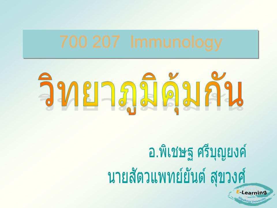 700 207 Immunology