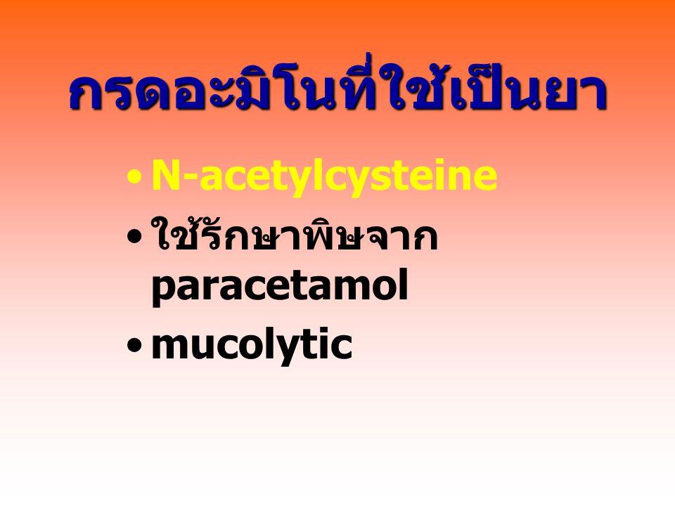 กรดอะมิโนที่ใช้เป็นยา N-acetylcysteine ใช้รักษาพิษจาก paracetamol mucolytic