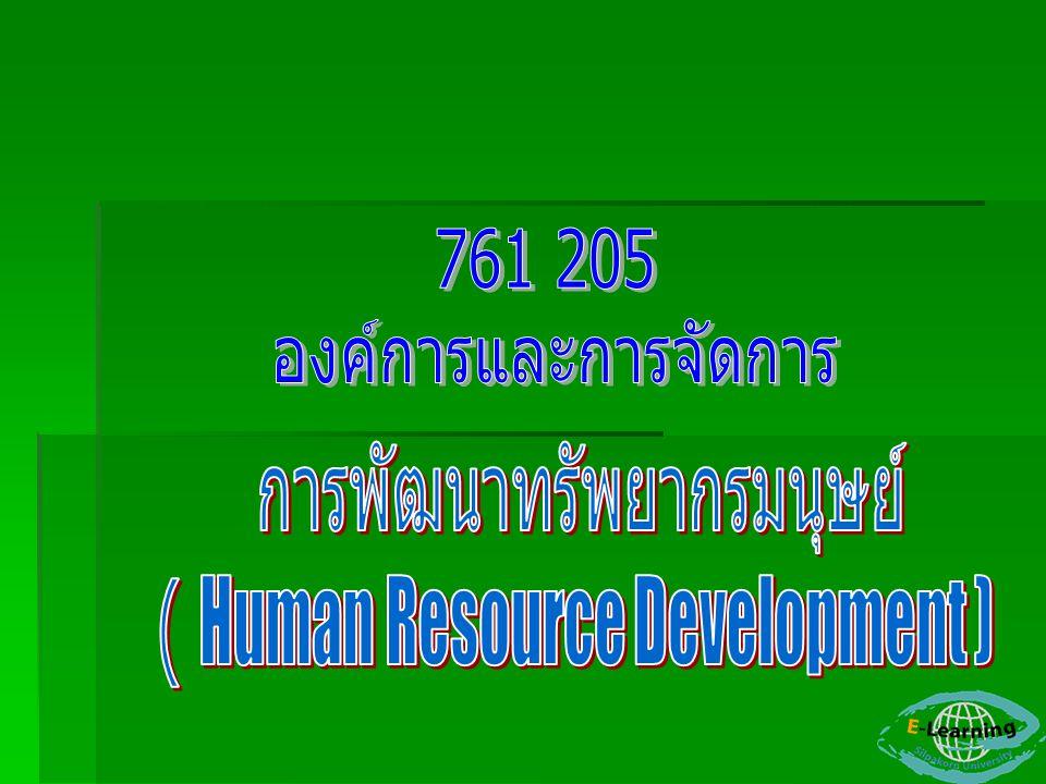 การพัฒนาทรัพยากร มนุษย์ ( Human Resource Development )  เป็นกระบวนการที่จะเสริมสร้าง และเปลี่ยนแปลงบุคลากรใน ด้านต่าง ๆ เช่น ความรู้ ความสามารถ ทักษะ ทัศนคติ ตลอดจนวิธีการในการทำงาน อันจะนำไปสู่ประสิทธิภาพใน การทำงาน