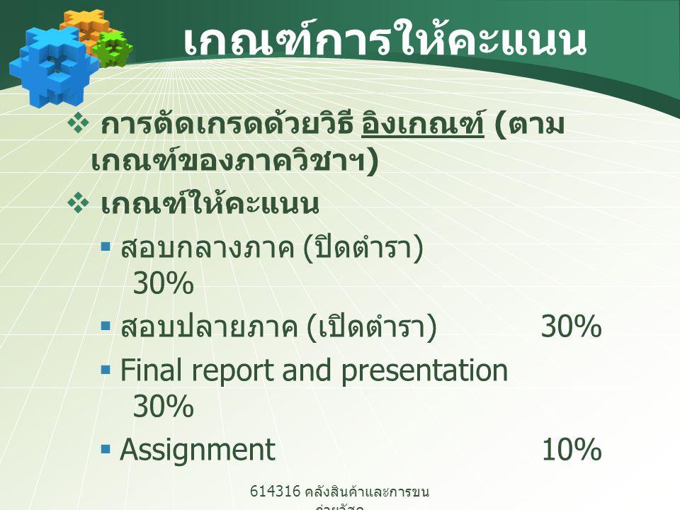614316 คลังสินค้าและการขน ถ่ายวัสดุ Assignment  แปลและสรุปประเด็น บทความภาษาอังกฤษ คนละ 1 บทความ  คะแนนเก็บ 10 คะแนน  บทความที่มีเนื้อหาเกี่ยวกับ  การจัดการคลังสินค้า  การประยุกต์ใช้เทคโนโลยีต่างๆในการขน ถ่ายวัสดุ  ค้นคว้าจากฐานข้อมูล www.sciencedirect.com เท่านั้น  สิ่งที่ต้องส่ง : (1) บทความต้นฉบับ (2) คำแปล (3) สรุปประเด็น 1 หน้า  กำหนดการส่ง : วันที่เสนอบทความ  ห้ามเลือกบทความซ้ำกัน
