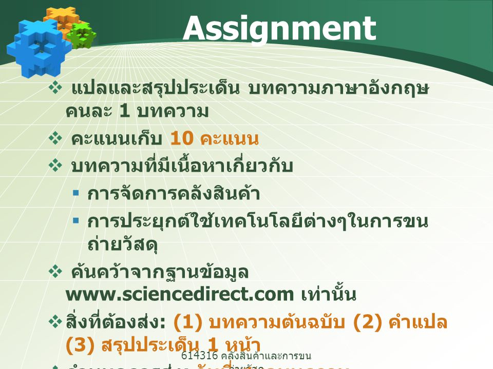 614316 คลังสินค้าและการขน ถ่ายวัสดุ Assignment  แปลและสรุปประเด็น บทความภาษาอังกฤษ คนละ 1 บทความ  คะแนนเก็บ 10 คะแนน  บทความที่มีเนื้อหาเกี่ยวกับ 