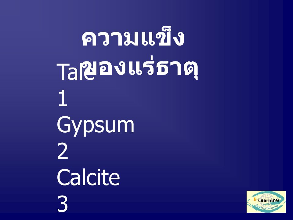 ความแข็ง ของแร่ธาตุ Tale 1 Gypsum 2 Calcite 3 Fluorite 4 Aputite 5