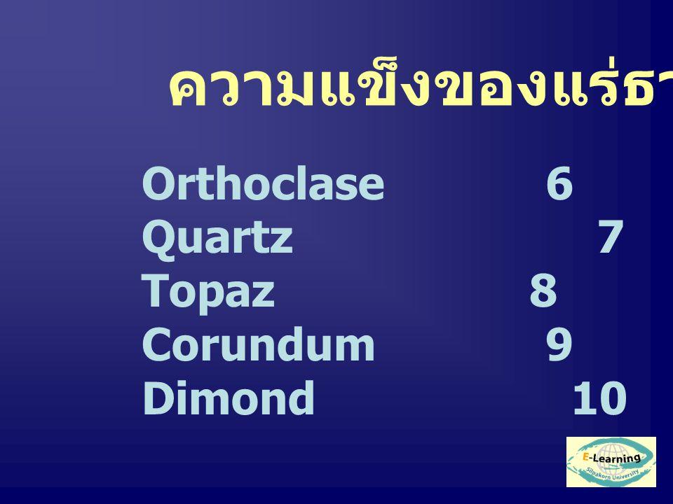 ความแข็งของแร่ธาตุ Orthoclase6 Quartz 7 Topaz 8 Corundum9 Dimond 10