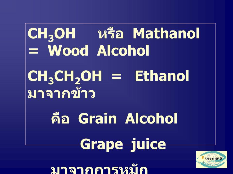 CH 3 OH หรือ Mathanol = Wood Alcohol CH 3 CH 2 OH = Ethanol มาจากข้าว คือ Grain Alcohol Grape juice มาจากการหมัก Gasohol