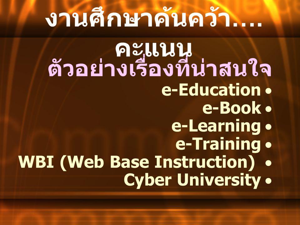 ตัวอย่างเรื่องที่น่าสนใจ  e-Education  e-Book  e-Learning  e-Training  WBI (Web Base Instruction)  Cyber University งานศึกษาค้นคว้า …. คะแนน