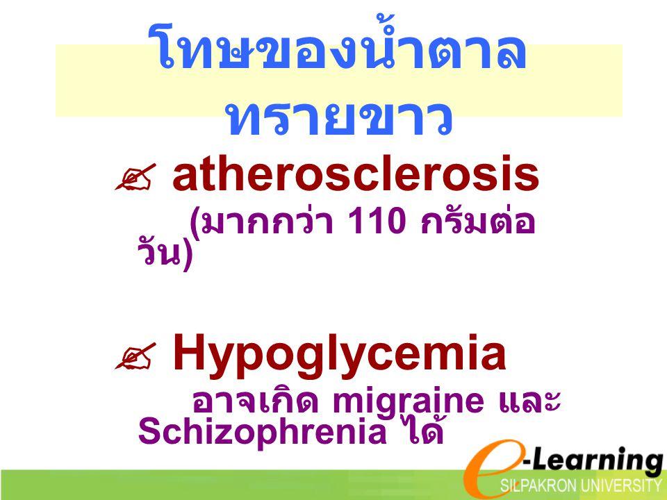 ระดับน้ำตาลในเลือด  กลูโคส 80-120 มก. / เลือด 100 มล.