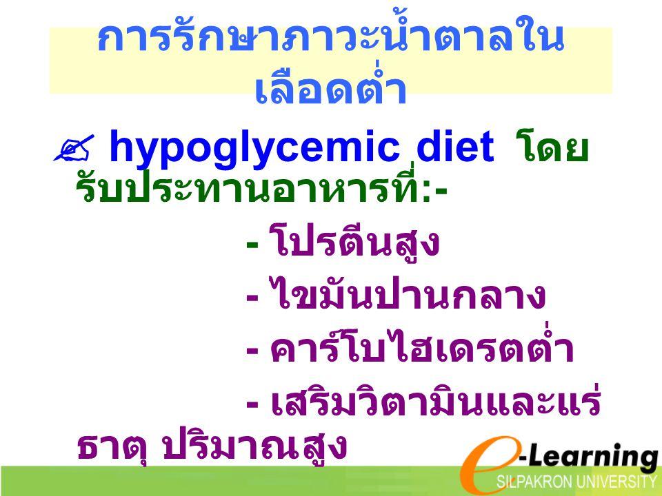 ภาวะน้ำตาลในเลือดต่ำ เหนื่อยอยู่เสมอ ประสาทอ่อนเพลียตลอดเวลา กินบ่อย รู้สึกจะเป็นลม - มือไม้ สั่น เมื่อหิว รู้สึกจะเป็นลมเมื่ออาหารมาช้า รู้สึกอ่อนเพลีย แต่กินอาหาร แล้วดีขึ้น ง่วงนอนหลังอาหาร, ง่วงนอน ตลอดเวลา