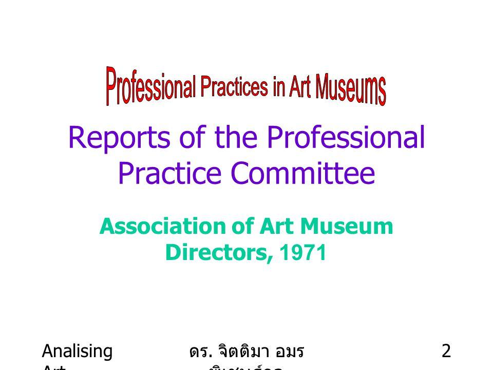 Analising Art ดร.จิตติมา อมร พิเชษฐ์กูล 3 Introduction 1.