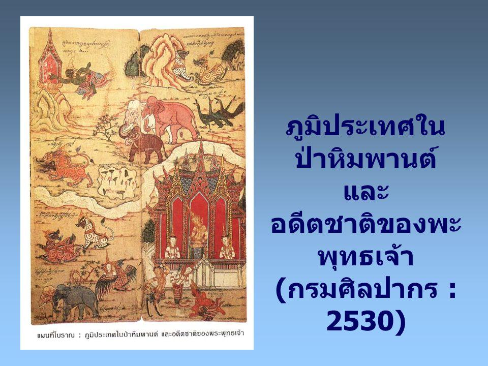 ภูมิประเทศใน ป่าหิมพานต์ และ อดีตชาติของพะ พุทธเจ้า ( กรมศิลปากร : 2530)