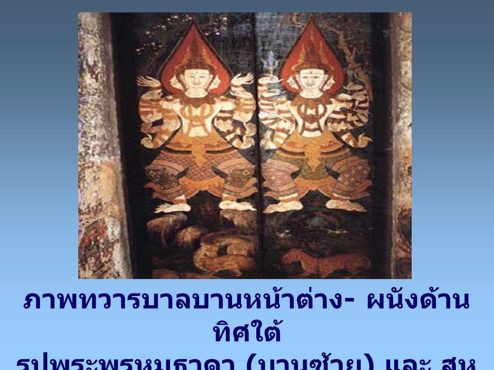 ภาพทวารบาลบานหน้าต่าง - ผนังด้าน ทิศใต้ รูปพระพรหมธาดา ( บานซ้าย ) และ สห บดีพรหม ( บนขวา )