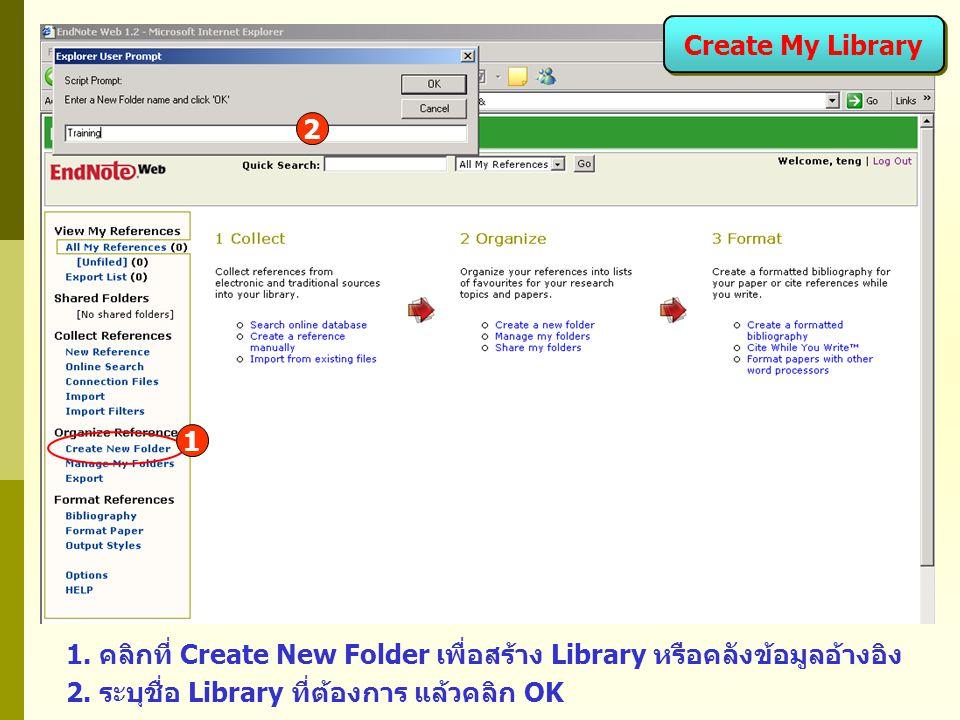 1. คลิกที่ Create New Folder เพื่อสร้าง Library หรือคลังข้อมูลอ้างอิง Create My Library 2. ระบุชื่อ Library ที่ต้องการ แล้วคลิก OK 1 2