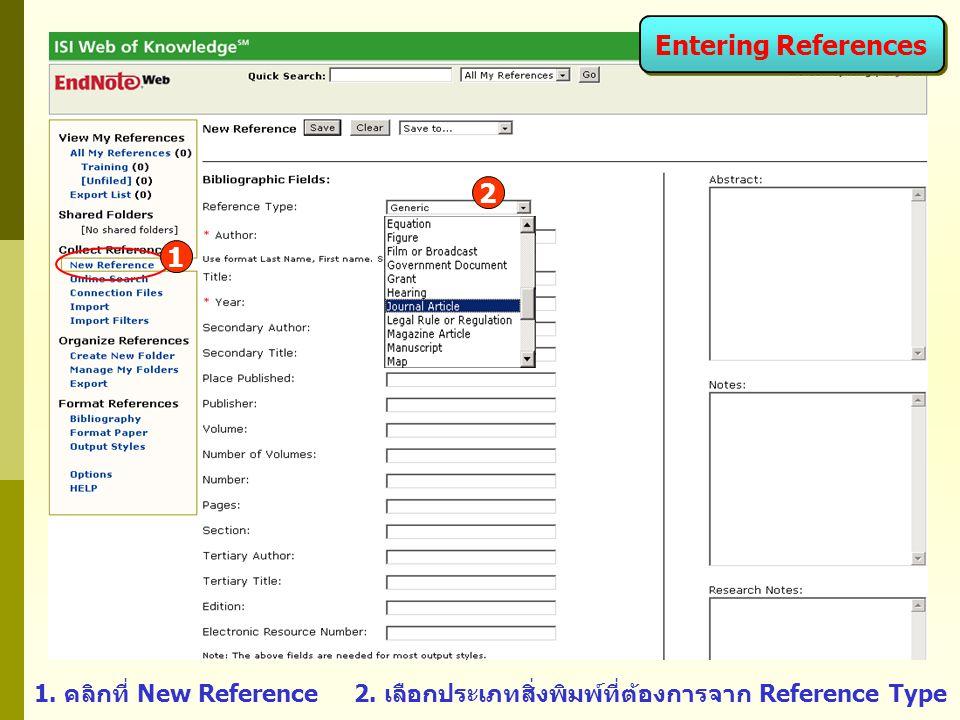 1. คลิกที่ New Reference2. เลือกประเภทสิ่งพิมพ์ที่ต้องการจาก Reference Type Entering References 2 1