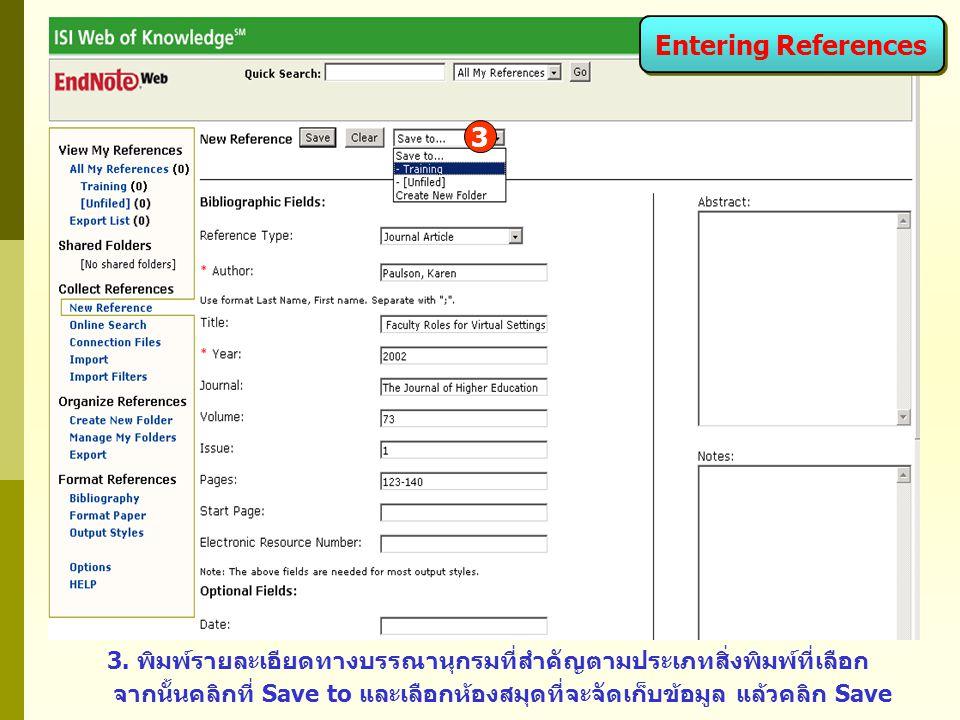 3. พิมพ์รายละเอียดทางบรรณานุกรมที่สำคัญตามประเภทสิ่งพิมพ์ที่เลือก จากนั้นคลิกที่ Save to และเลือกห้องสมุดที่จะจัดเก็บข้อมูล แล้วคลิก Save Entering Ref